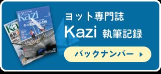ヨット専門誌 Kazi 執筆記録