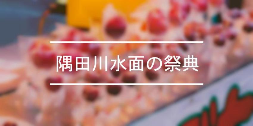 隅田川水面の祭典2020延期のお知らせ