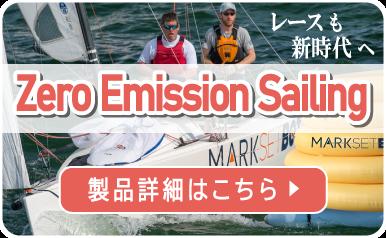 Zero Emission Sailing